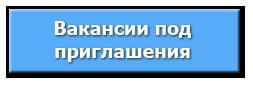 Вакансии в Польше под приглашения