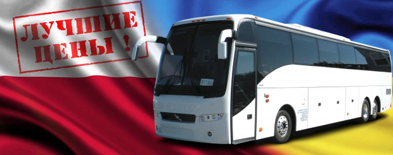 Сравнение цен на автобусы в Польше