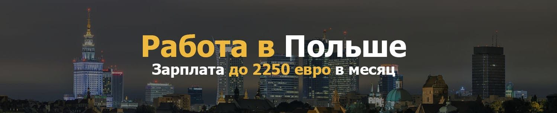 Работа в Польше 2019