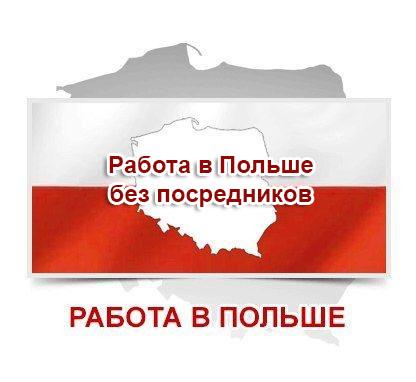 Работа в Польше без посредников