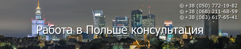 Работа в Польше для украинцев