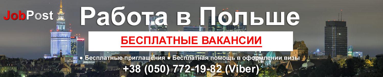 Работа в Польше Бесплатные Вакансии 2020