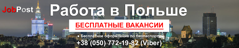 Работа в Польше Бесплатные Вакансии